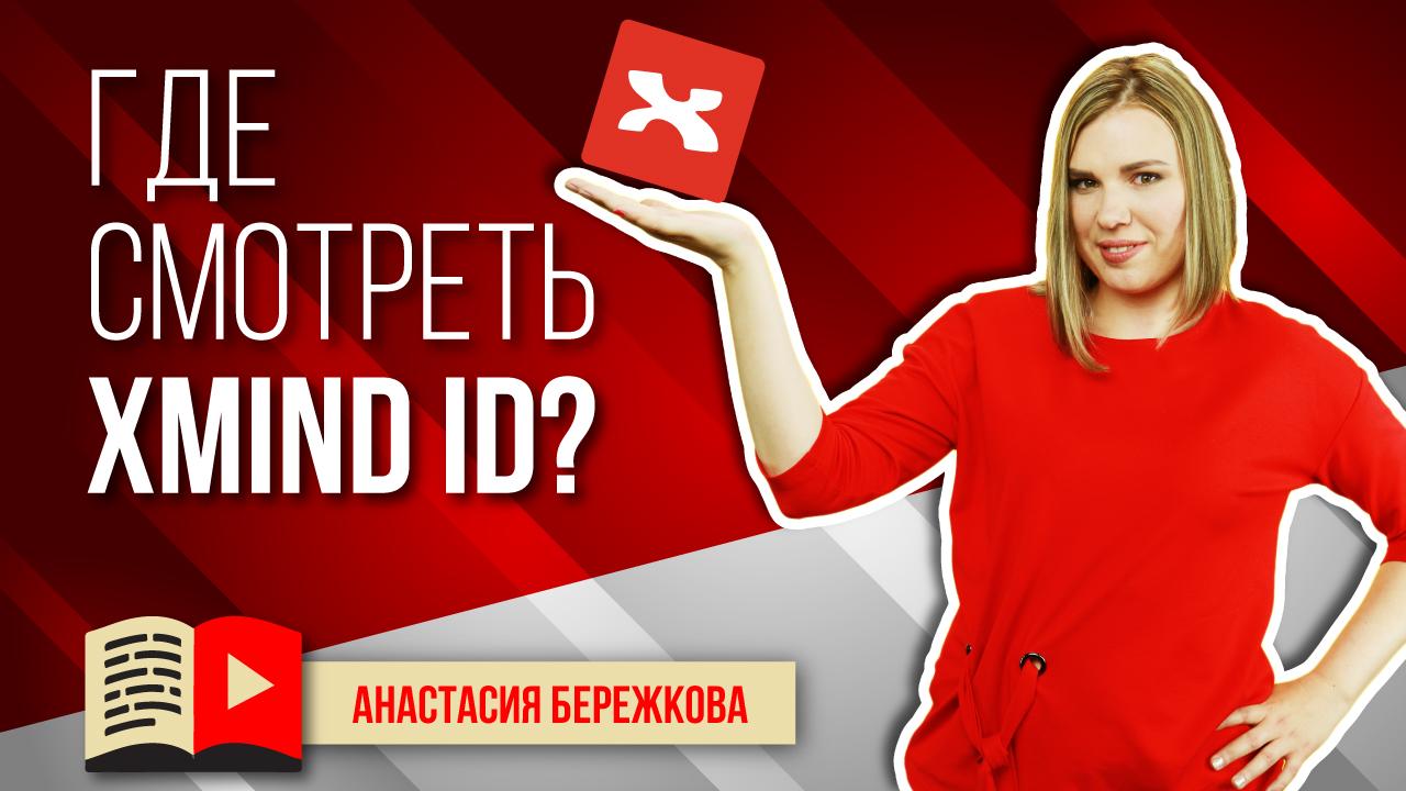 Что такое XMind ID и как его получить? Инструкция, как получить XMind ID