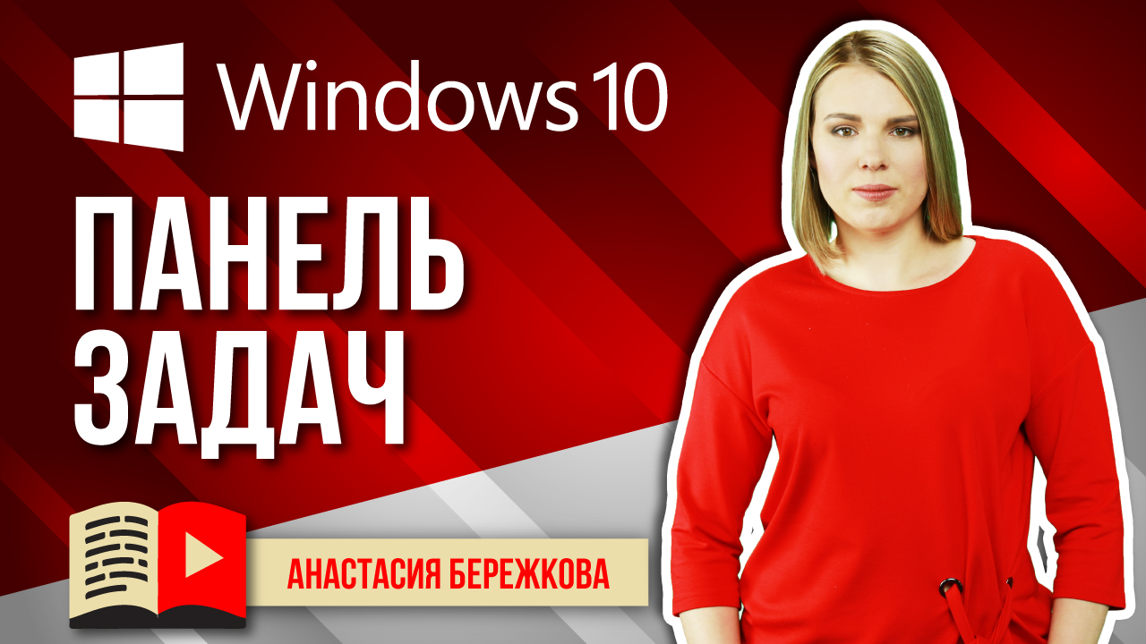 Интерфейс Windows: панель задач на рабочем столе. Настройка панели задач в Windows 10