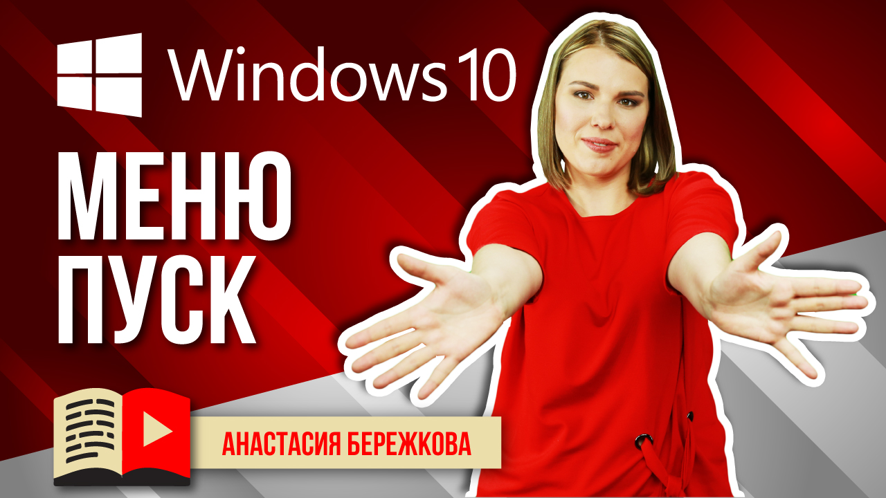 Как настроить меню пуск в Windows 10? Компьютер для начинающих: настройка меню пуск. Как пользоваться компьютером